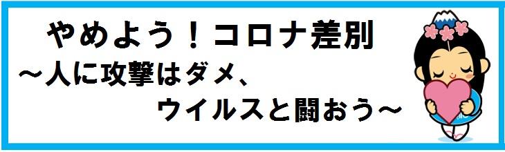 市 者 富士 コロナ 感染