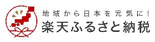楽天ふるさと納税富士宮